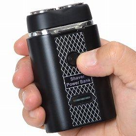 「ひげそり内蔵モバイルバッテリー」