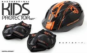 ヘルメットの他に、肘・膝のプロテクターも付属