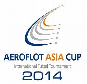 「AEROFLOT ASIA CUP 2014(アエロフロートアジアカップ2014)」が開催