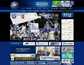 写真はFC町田ゼルビアの公式ホームページ