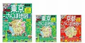 東京版通常サイズも9月にリニューアル