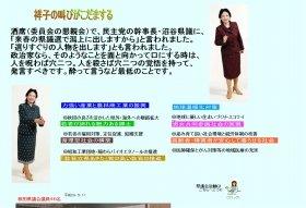 民主党秋田県連の幹事長・沼谷県議に対する批判を掲載(画像はこだま議員のホームページ)