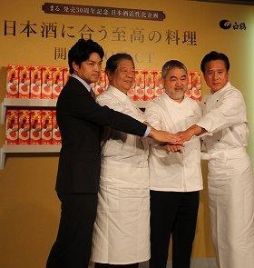 日本酒活性化プロジェクトを発足