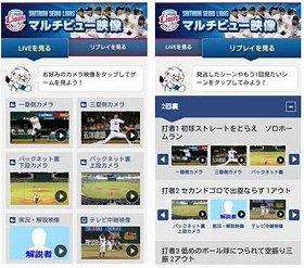 ライブ映像ページ(左)とリプレイ映像ページ