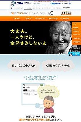 NTT西日本の「ゆるコミ」