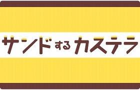 「サンドするカステラ」を発売