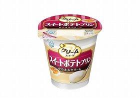 雪印メグミルク「クリームスイーツ」秋限定品はスイートポテトの甘い風味漂うプリン