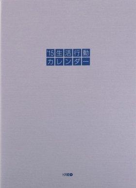 マーケティングブック「'15生活行動カレンダー」発行