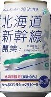 サッポロクラシック「北海道新幹線缶」限定発売 予約受注方式で11月に