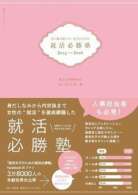 『就活必勝塾 2015-2016』(廣済堂出版、税抜1000円)