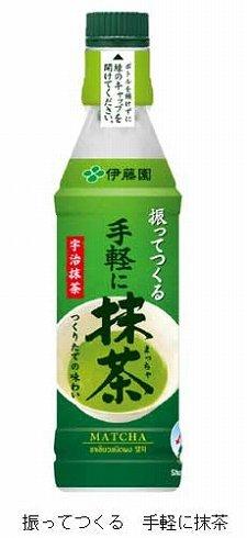 伊藤園、つくりたての抹茶のおいしさ「振ってつくる 手軽に抹茶」発売