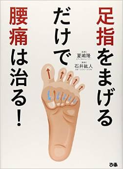 サッカー元日本代表も実践 腰痛治す「足指トレーニング」を伝授