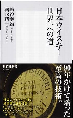 日本ウイスキー世界一への道(集英社新書版)