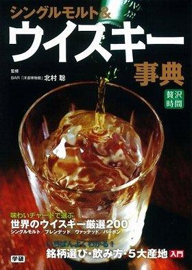 シングルモルト&ウイスキー事典(学研パブリッシング版)
