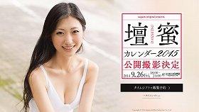 世界初、「sagami original presents 壇蜜 カレンダー2015」撮影風景を公開生中継