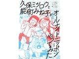 傑作トークを収録!女性2人のオールナイトニッポン書籍化
