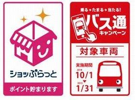 NTTドコモと沖縄県 無料アプリ「ショッぷらっと」を活用しバス通キャンペーン開始