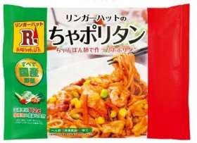 リンガーハットの長崎限定メニュー「ちゃポリタン」 冷凍食品になって全国発売
