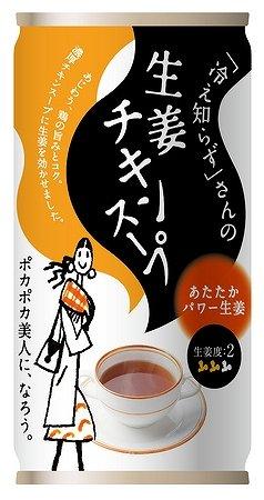 エキナカに新ブランド「acure mad」創設 第一弾商品は永谷園生姜部とコラボの「冷え知らずさんの生姜チキンスープ」