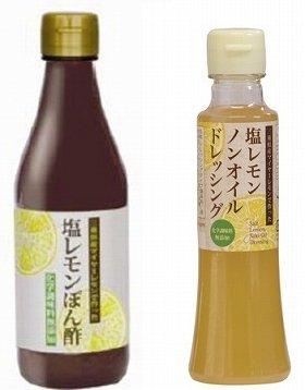 「塩レモンぽん酢」「塩レモンノンオイルドレッシング」