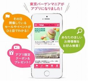 「東京バーゲンマニア」の公式アプリを提供開始