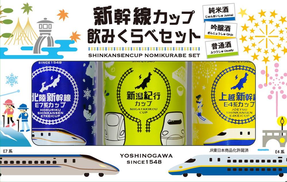 「新幹線カップ 飲みくらべセット」新潟・吉乃川から、上越・北陸新幹線をパッケージにデザイン