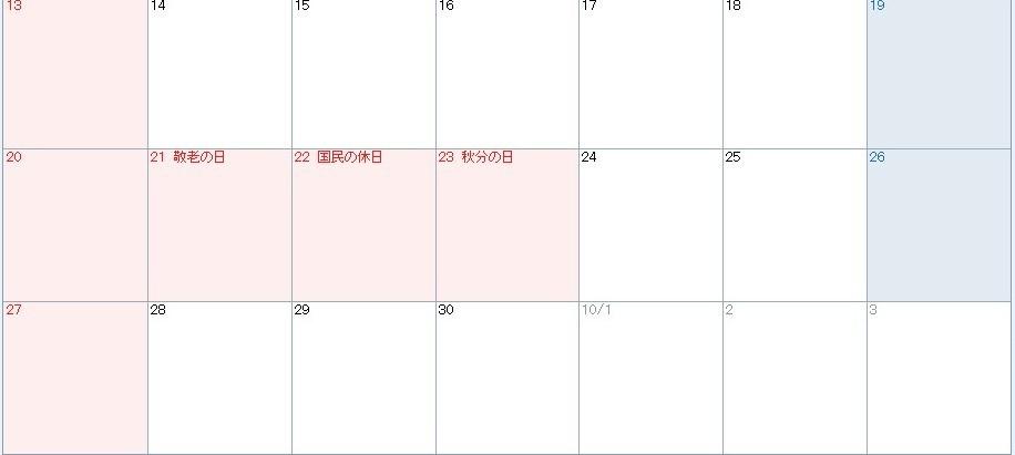 「Yahoo!カレンダー」より