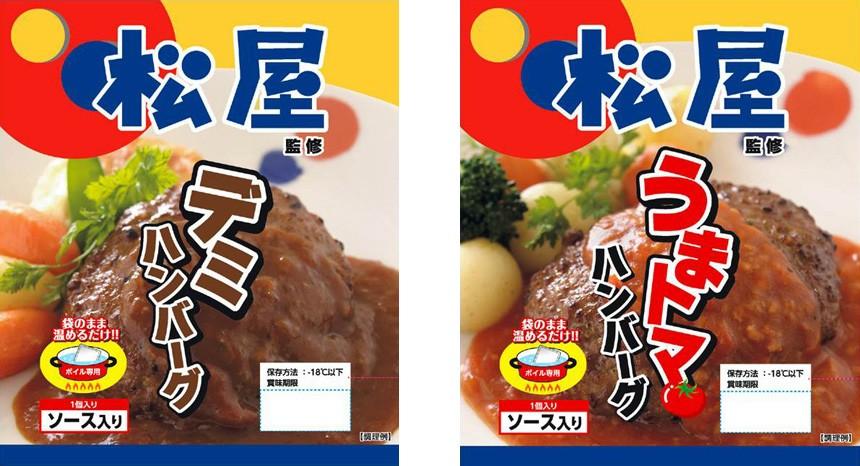 【超速報】きたああ!松屋のハンバーグが家で食えるぞ! 「デミたま」「うまトマ」が冷凍食品で登場ww