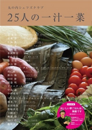 家庭で出来るとっておきレシピ「丸の内シェフズクラブ 25人の一汁一菜」 角川マガジンズ