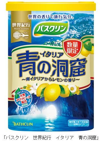 南イタリアからレモンの香り... 絶景スポット「青の洞窟」をイメージしたバスクリン