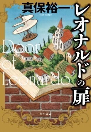 舞台は19世紀ヨーロッパ 真保裕一氏の歴史冒険小説「レオナルドの扉」発売