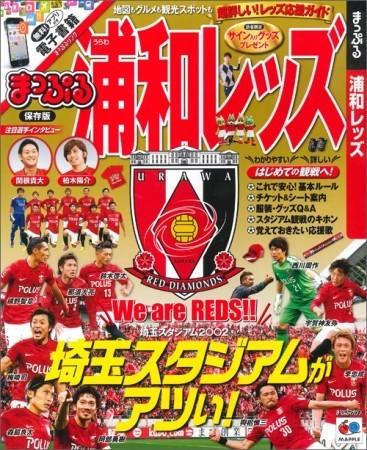 Jリーグ開幕に合わせ「まっぷる 浦和レッズ」発売