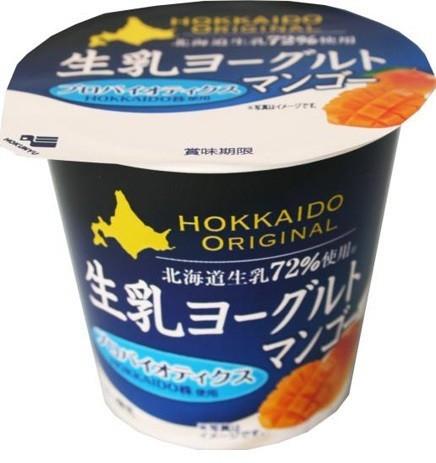 北海道乳業、マンゴー果汁入りのプロバイオティクスヨーグルトを期間限定発売