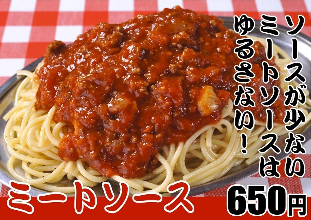 「スパゲッティ―のパンチョ」公式サイト