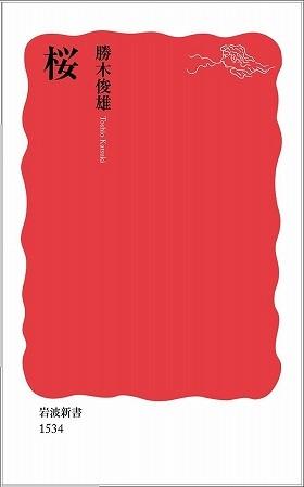 桜のこと、何も知らなかったかも...花舞う春に読みたい本