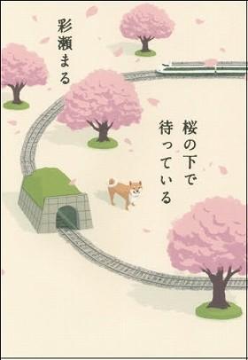 『桜の下で待っている』