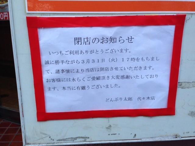 店頭には閉店を知らせる張り紙が(2015年3月撮影)