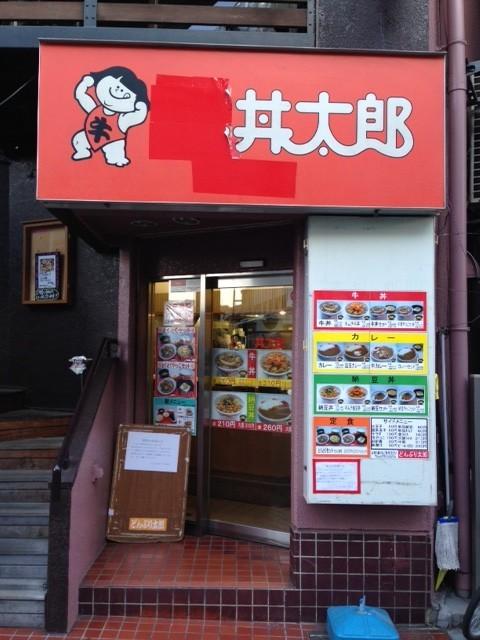 「丼太郎」代々木店(2015年3月撮影)