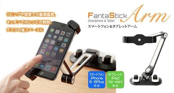 超強力吸盤でどこでも固定可能 スマホ&タブレット用「ファンタスティックアーム」