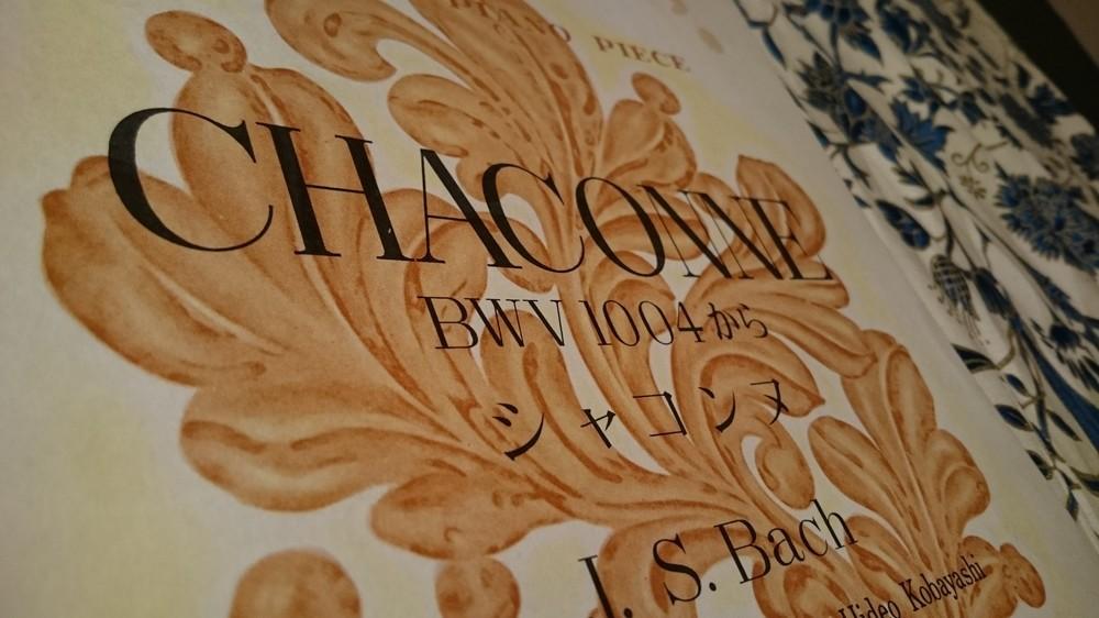「シャコンヌ」の代名詞、バッハの無伴奏ヴァイオリン作品