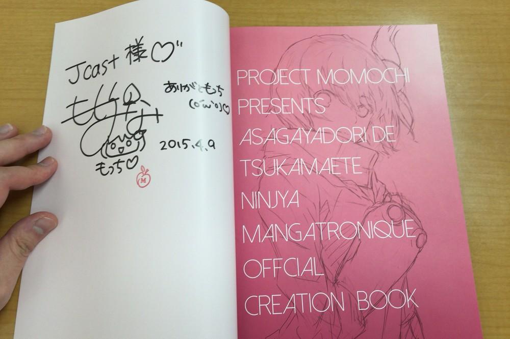 サインの入った書籍写真