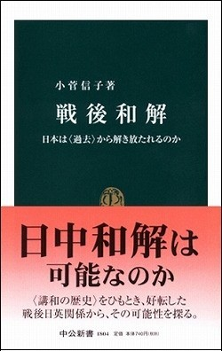 安倍首相の米議会演説と戦後の和解めぐる代表的な一冊