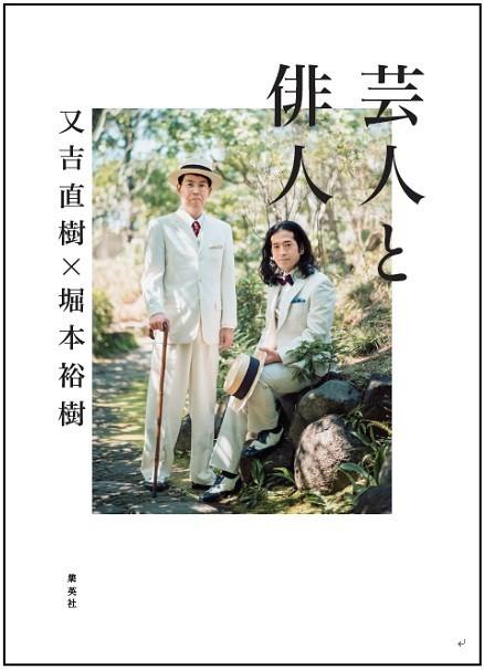ピース又吉こんどは俳句と笑いを語る 師匠の俳人と共著「芸人と俳人」