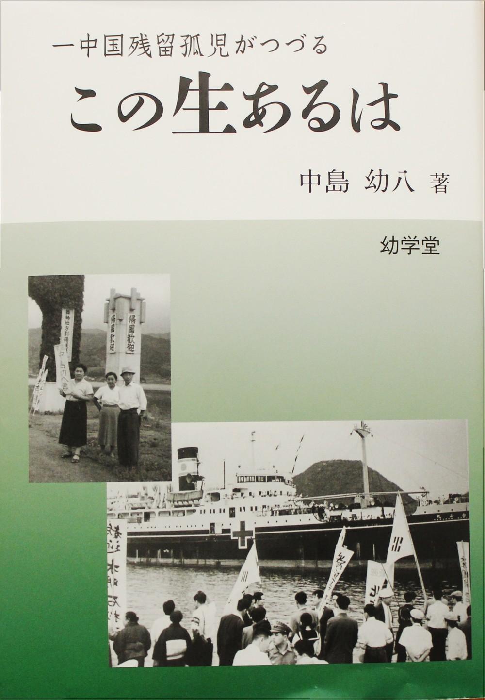 元残留孤児の中島幼八さん、日中両国で回想記を出版 日本版「この生あるは」/中国版「何有此生」