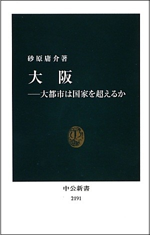 「大阪都構想」――否決は終わりではなく始まり