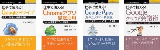 クラウド時代のビジネスIT入門書4タイトル Googleドライブ・Chromeアプリを徹底活用