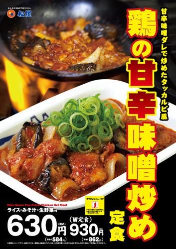 松屋から初夏のスタミナメニュー「鶏の甘辛味噌炒め定食」 唐辛子や豆板醤使った特製ダレ