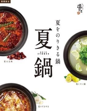 しゃぶしゃぶ温野菜にパクチー食べ放題コースなど、「夏鍋」全3コース登場!