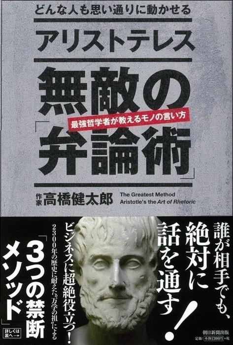 『どんな人も思い通りに動かせる アリストテレス 無敵の「弁論術」』