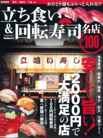 首都圏の立ち食い&回転寿司店を大特集 100軒レポートのムック本